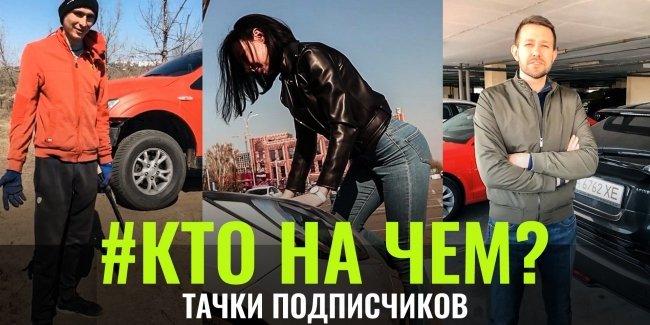 КтоНаЧём. Новый проект от InfoCar.TV