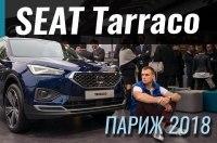Париж 2018: SEAT Tarraco - Кодиаку придется потесниться...