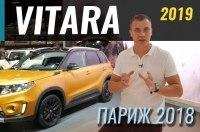 Париж 2018: Дебютировал обновленный Suzuki Vitara 2019