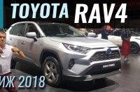 Париж 2018: RAV4 2019 - прощай дизель, привет драйв!