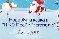 Новогодняя сказка в «НИКО Прайм Мегаполис»