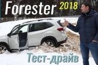 Где застрянет новый Forester? Подробный тест-драйв