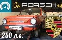 Эксперимент: Строим из Запорожца Porsche!