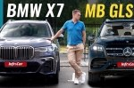 BMW X7 vs. Mercedes GLS. Кто кого?