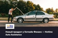 Новый продукт у Хотлайн Финанс - Hotline Auto Assistance