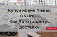Кий Авто відкритий для відвідувачів і працює в online режимі!