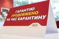 KIA продлевает гарантию на автомобили на период карантина