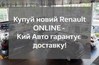 Шановні клієнти, відтепер Ви можете придбати автомобіль Renault і онлайн