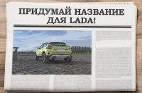 Конкурс на название новой Lada. Самые смешные варианты