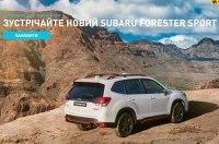 Новий Subaru Forester Sport доступний для замовлення