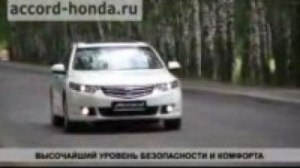 Видео Видео обзор Honda Accord