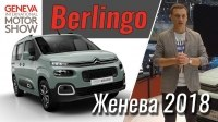 Видео Женева 2018: Citroen Berlingo