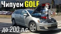 Видео Чипуем Дизельгейтный Golf Variant 2.0TDI до 200 л.с.