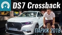 Видео Париж 2018: DS7 Crossback - теперь и гибрид!