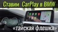 Видео Ставим Apple CarPlay и Android Auto в BMW