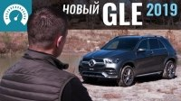 Видео Тест-драйв Mercedes-Benz GLE 300d 2019