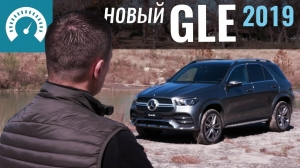 Тест-драйв Mercedes-Benz GLE 300d 2019