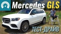 Видео Тест-драйв Mercedes-Benz GLS 2019