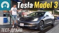 Видео Тест-драйв Tesla Model 3 Long Range