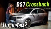 Видео #ЧтоПочем: DS 7 Crossback - Вы должны это увидеть!