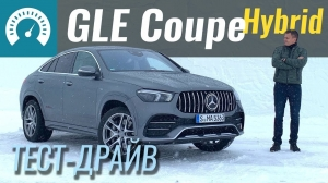 Тест-драйв Mercedes GLE Coupe Hybrid 2020