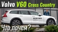 Видео #ЧтоПочем: Volvo V60 Cross Country со скидкой €3.500
