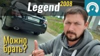 Видео Тест-драйв Б/У Honda Legend 2008