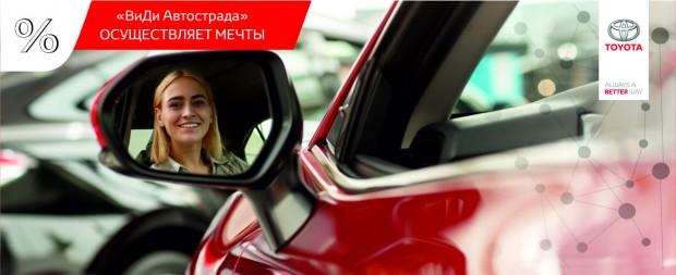 Где взять деньги купить авто акрос москва автосалон