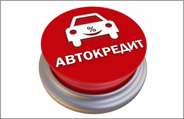 Кредит на новое авто ощадбанк