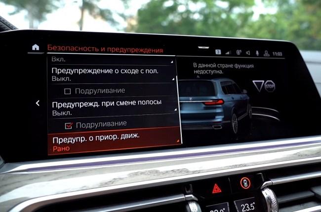 BMW Х7 мультимедийная система