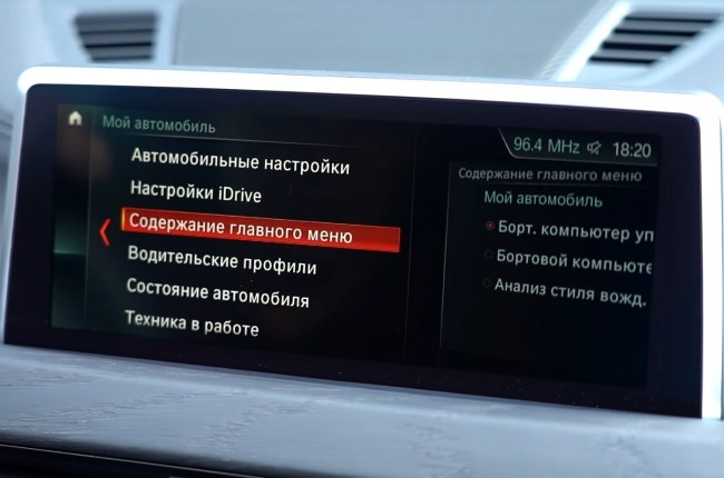 BMW X1 мультимедийная система