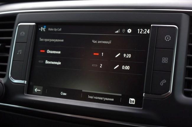 Opel Zafira Life мультимедийная система
