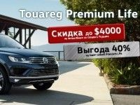 До $4000 скидка на Touareg Premium Life в наличии