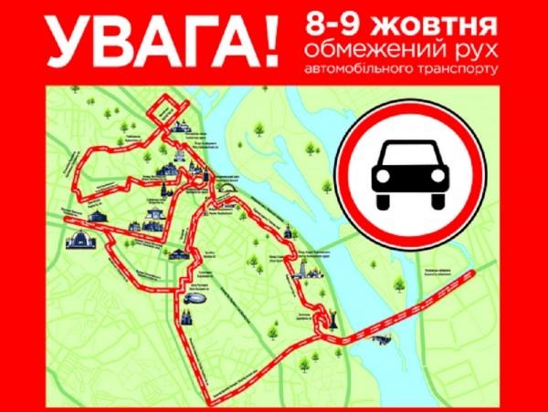 Ограничение движения в Киеве. Какие улицы перекроют 8-9 октября