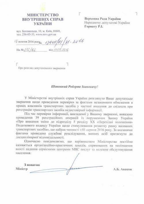 """В МВД признали, что незаконно ставили отметки в техпаспорт """"льготных"""" иномарок"""