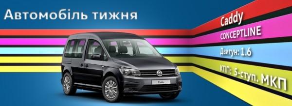 """Автомобіль тижня від ТОВ """"Престиж-Авто"""" – Volkswagen Caddy"""
