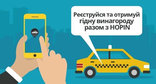 Додаток для замовлення таксі HOPIN запрошує водіїв