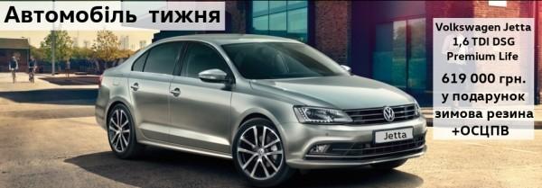 """Автомобіль тижня від ТОВ """"Престиж-Авто"""" – Volkswagen Jetta"""