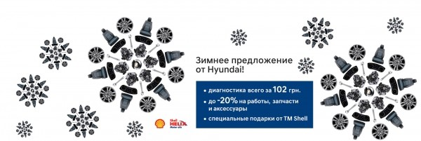 Зимнее предложение на сервис от Hyundai!