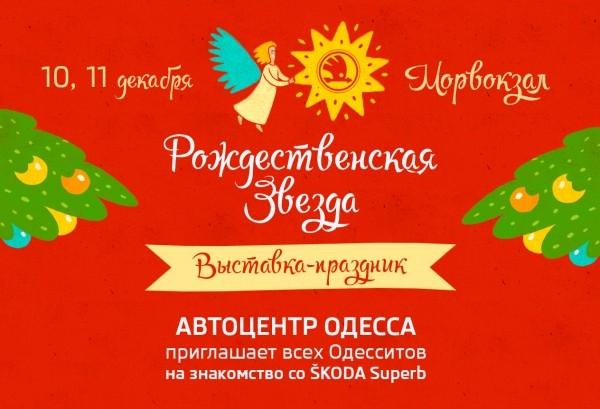 «АВТОЦЕНТР ОДЕССА» приглашает всех одесситов на Выставку-праздник «Рождественская звезда»!