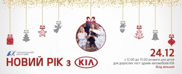 Дитяче свято «Новий рік з KIA» в дилерському центрі KIA «Автомобільний центр Київ»