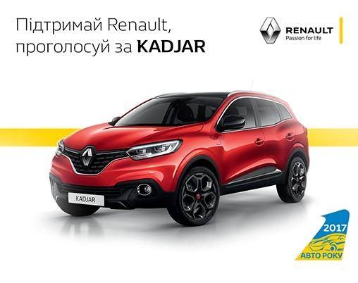 """Нове покоління Renault змагається за перемогу в конкурсі """"Автомобіль року в Україні"""""""