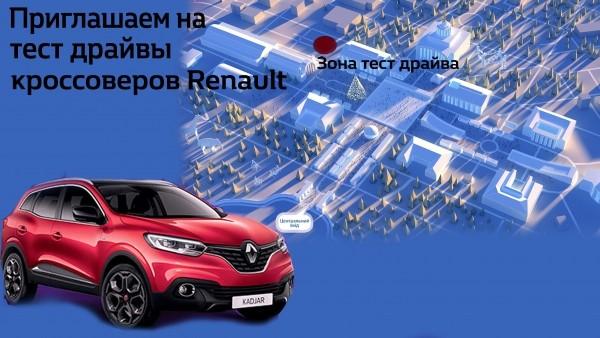 «НИКО Прайм Мегаполис» приглашает 25 декабря на выездные тест-драйвы на кроссоверах Renault на ВДНХ