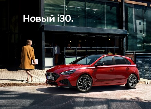 Новый i30 доступный для заказа в автоцентре Паритет!