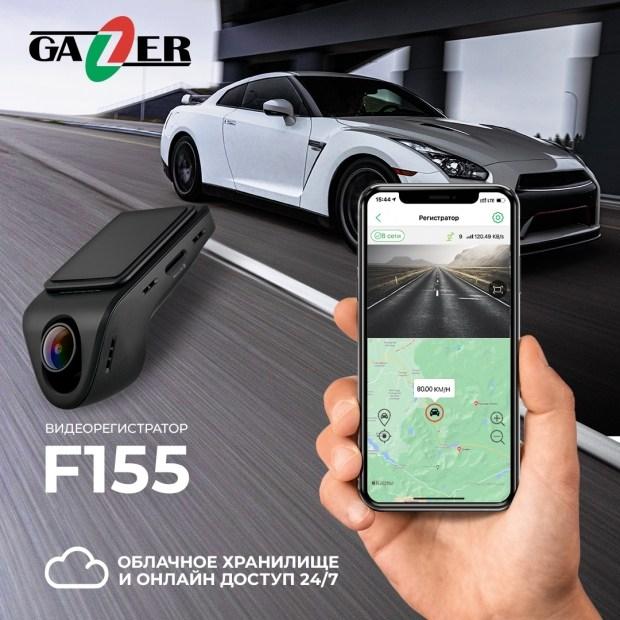 Облачный регистратор: Gazer выводит на рынок эксклюзивный F155