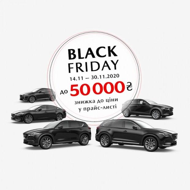 BLACK FRIDAY во всей дилерской сети Mazda!