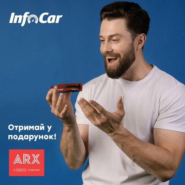 Эксклюзив для читателей InfoСar! Мы приготовили для вас подарки совместно со страховой компанией ARX!
