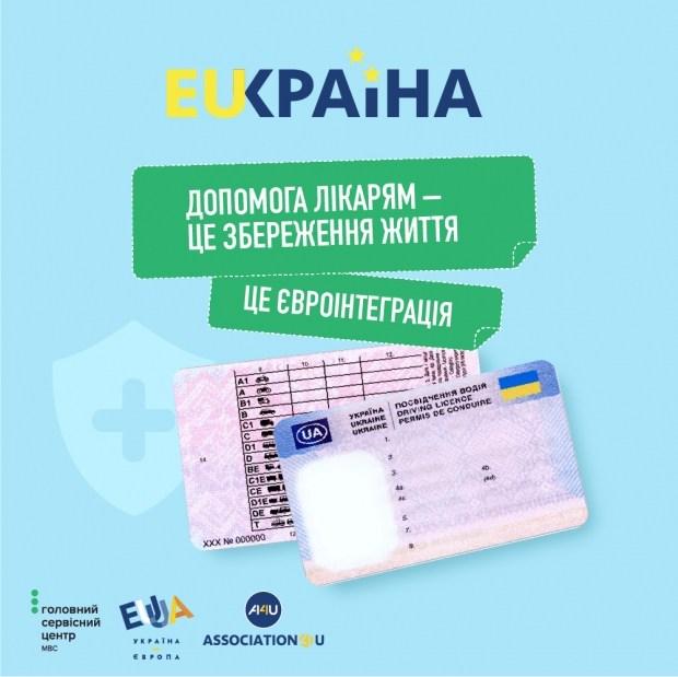 В Украине начали выдавать права нового образца