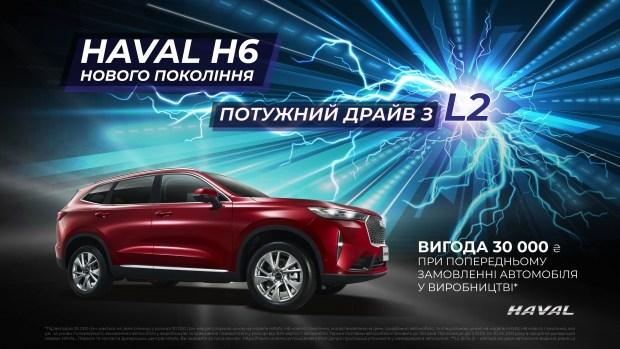 В очікуванні нового імпульсу: в березні HAVAL досягнув зростання та відкрив попереднє замовлення на нові моделі бренду
