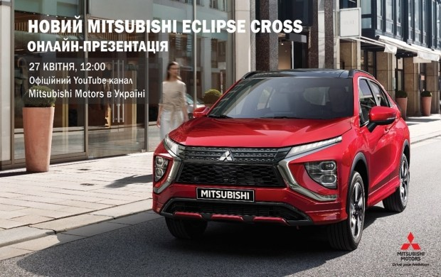 Eclipse Cross 2021: Всеукраїнська онлайн-презентація нового міського кросовера від Mitsubishi Motors